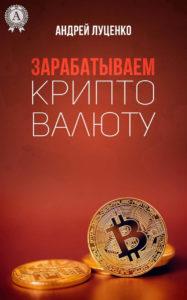 Зарабатываем криптовалюту