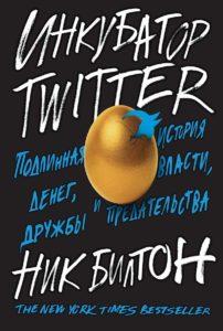 Twitter книга