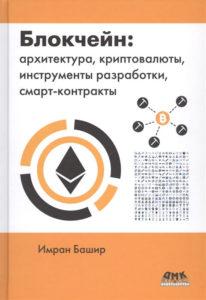 Блокчейн: архитектура, криптовалюты