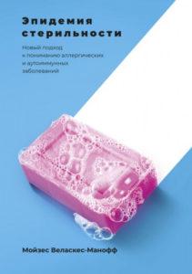 Эпидемия стерильности