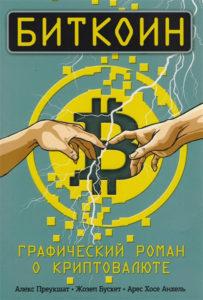 Графический роман о криптовалюте