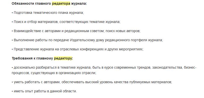 требования при приеме на должность главный редактор