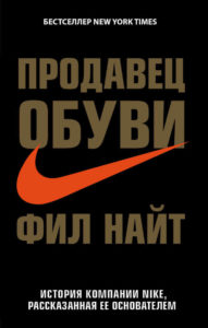Nike Продавец обуви