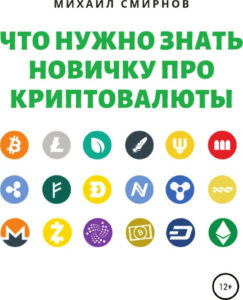 Что нужно знать новичку про криптовалюты