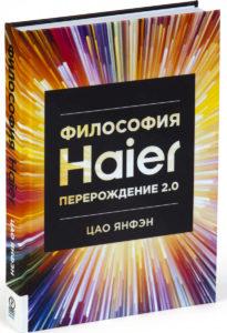 Философия HAIER
