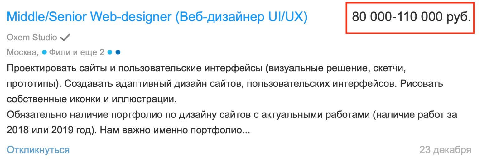 зарплата веб-дизайнера от 80 000 до 110 000 рублей в месяц