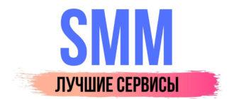 Лучшие SMM-сервисы