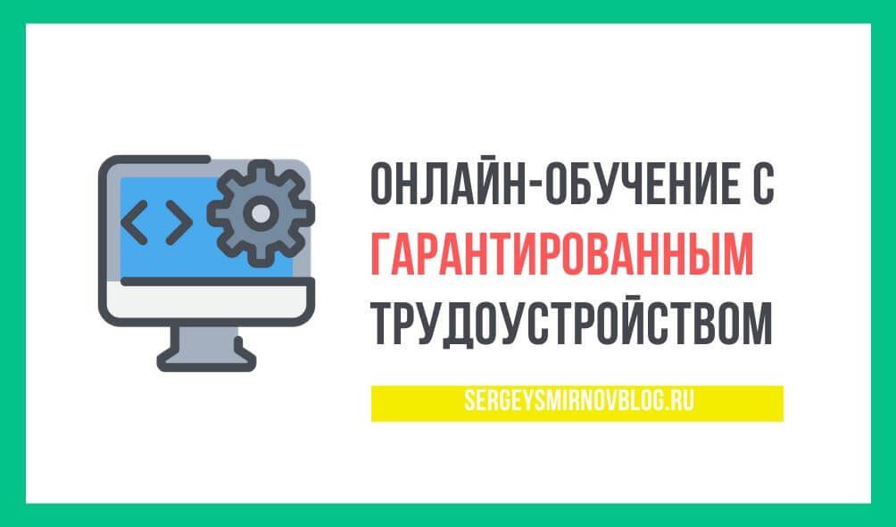 обучение профессии веб-разработчик