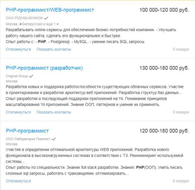 зарплата php разработчиков и программистов