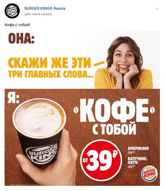 вирусный маркетинг от Бургер Кинг