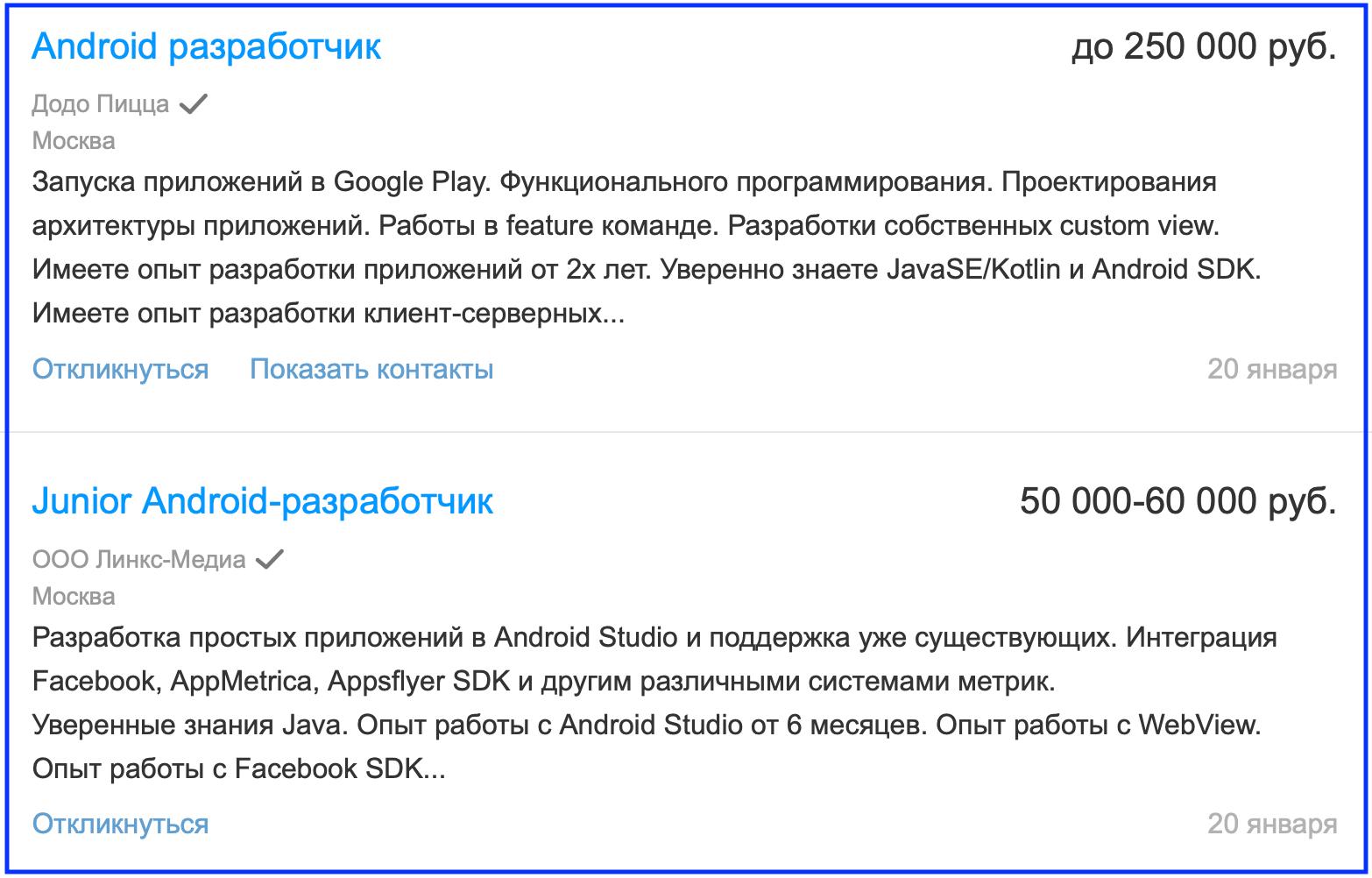Зарплаты Andoroid‑разработчиков