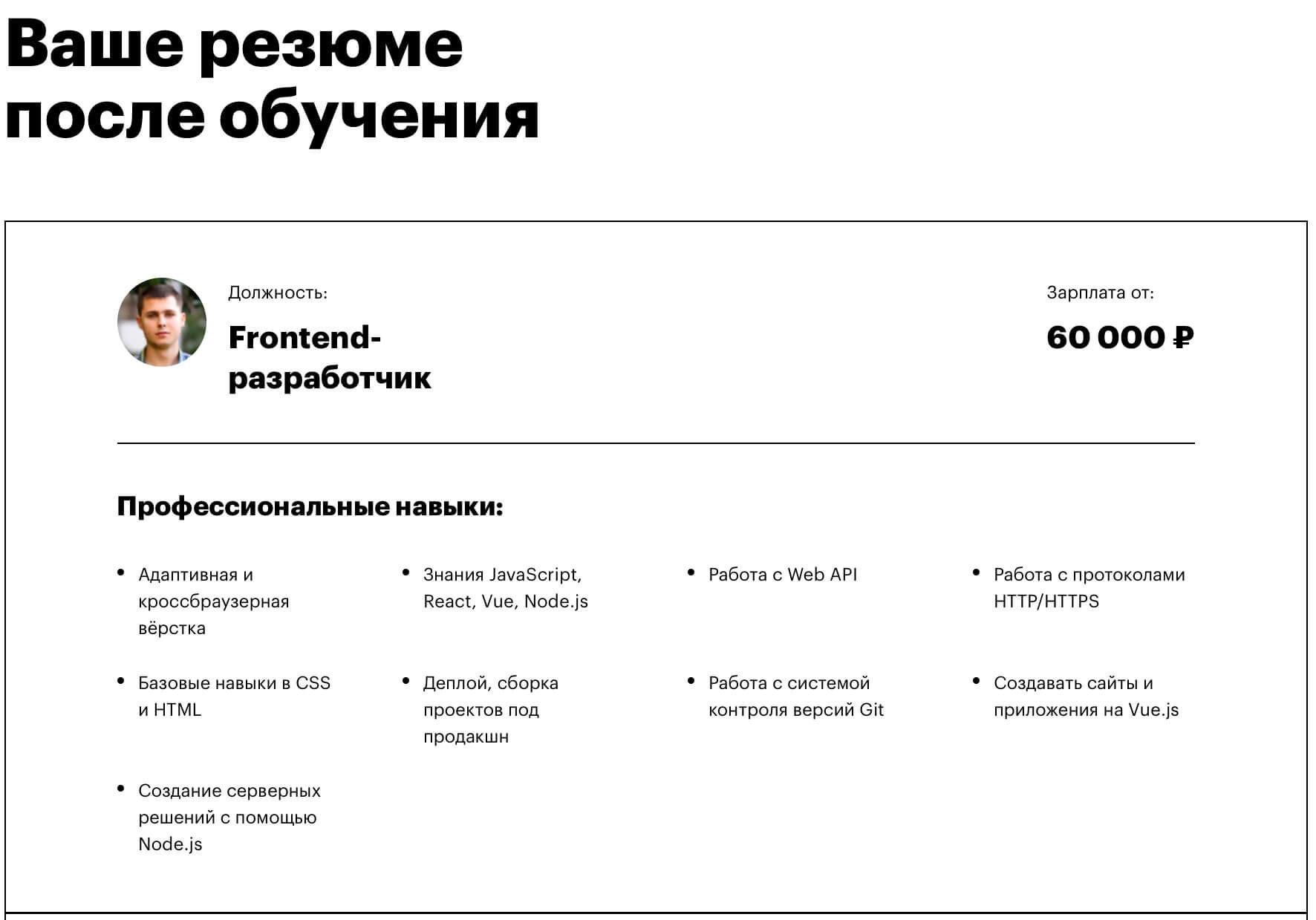 профессиональные навыки Frontend-разработчика