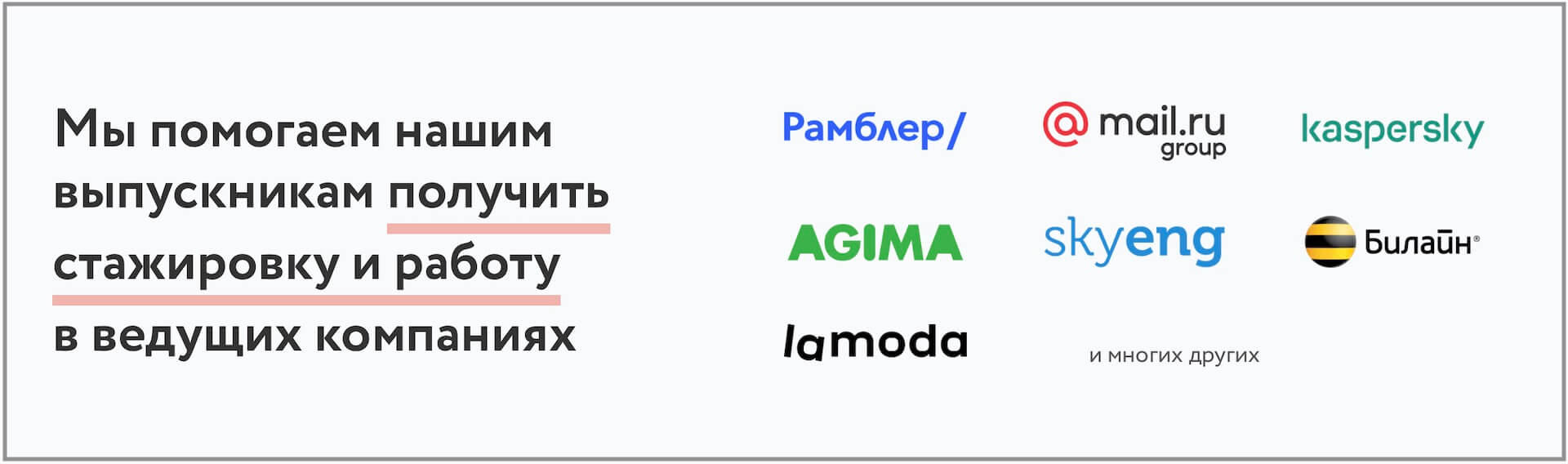 Frontend-разработчики работают в крупных и известных компаниях