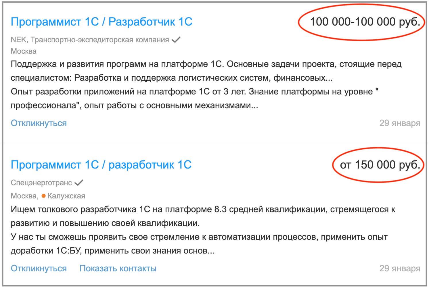 1С-разработчики зарабатывают от 100 000 рублей в месяц