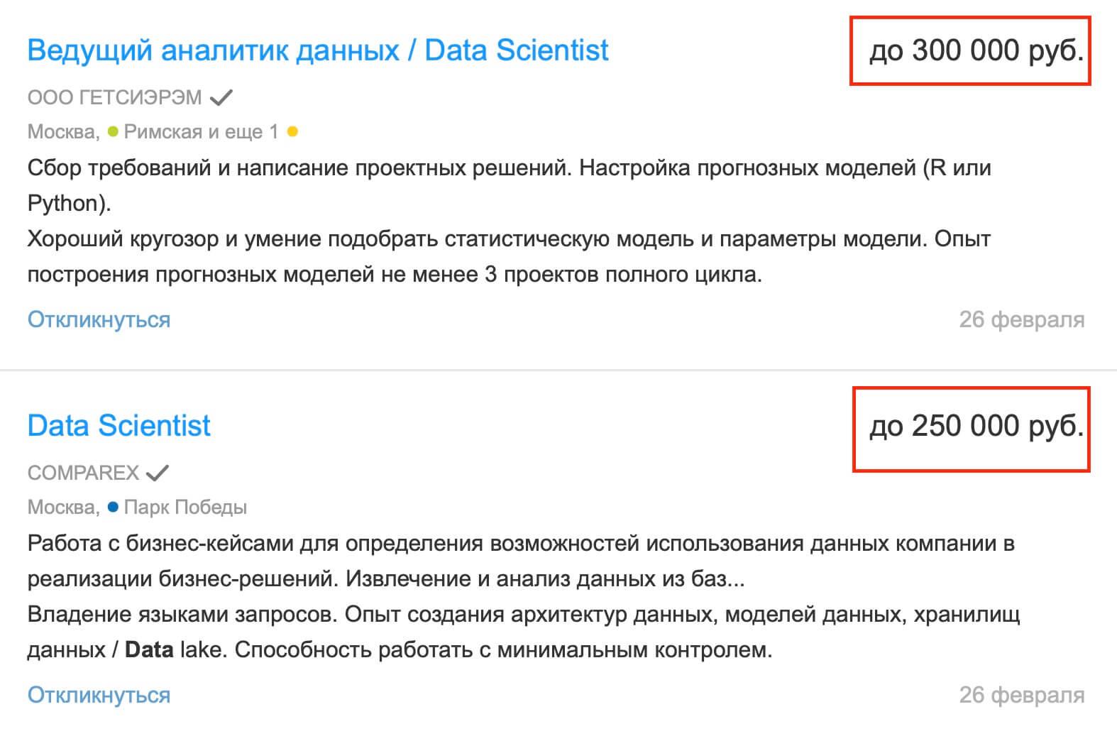 зарплата Data Scientist специалиста