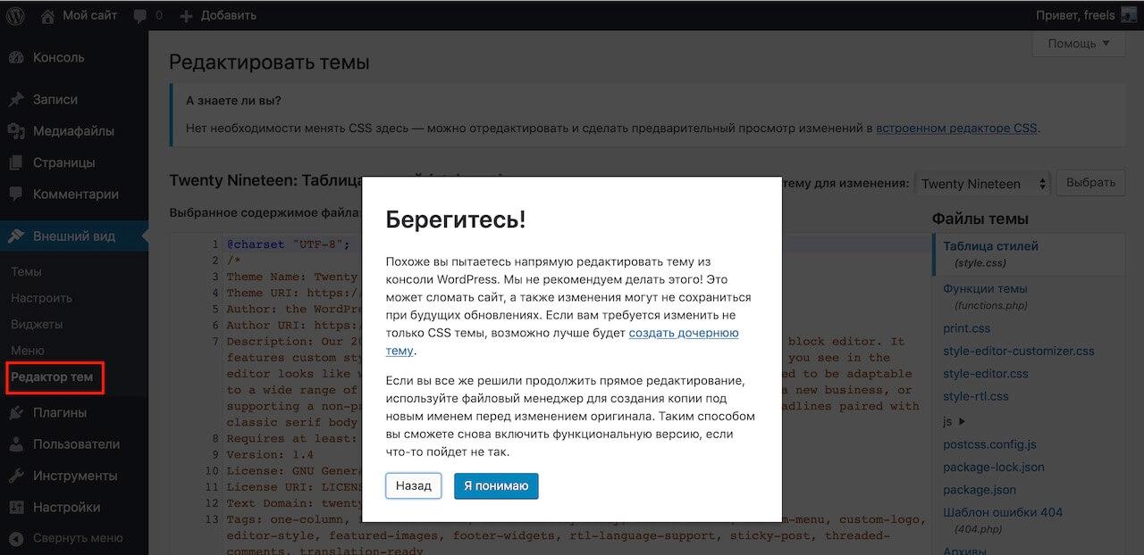 редактор кода в шаблоне wordpress