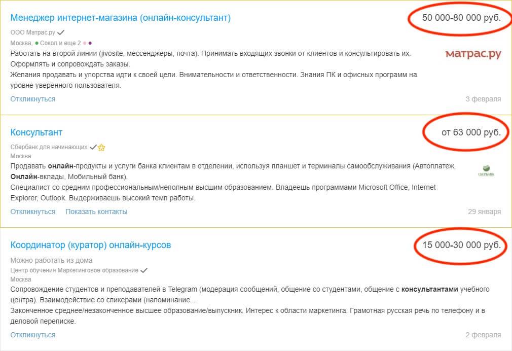 заработок онлайн-консультанта от 50 000 рублей в месяц