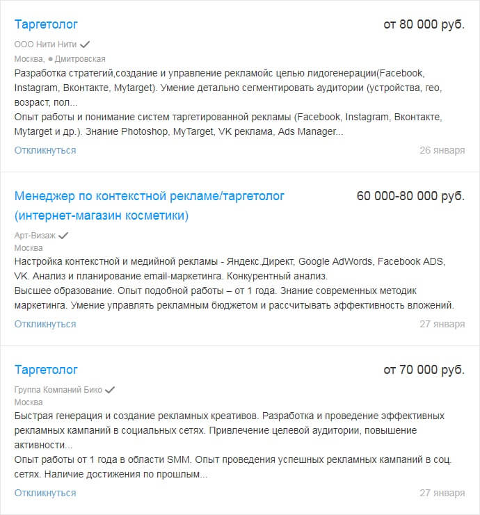 зарплата таргетолога