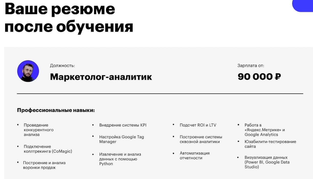 резюме веб-аналитика