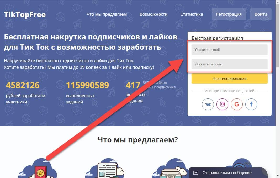 бесплатная регистрация в TikTopFree