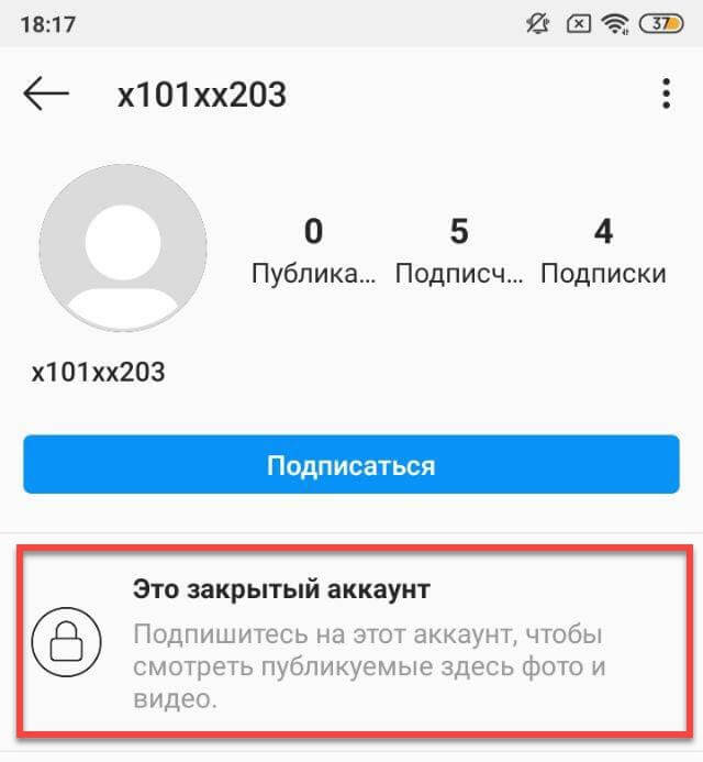 закрытый профиль в Инстаграме