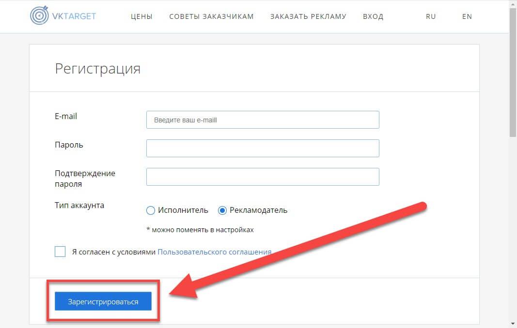 регистрация в VKTarget