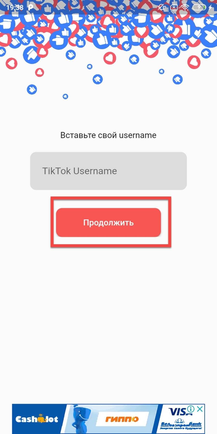 накрутка лайков в тикток через TikBoost