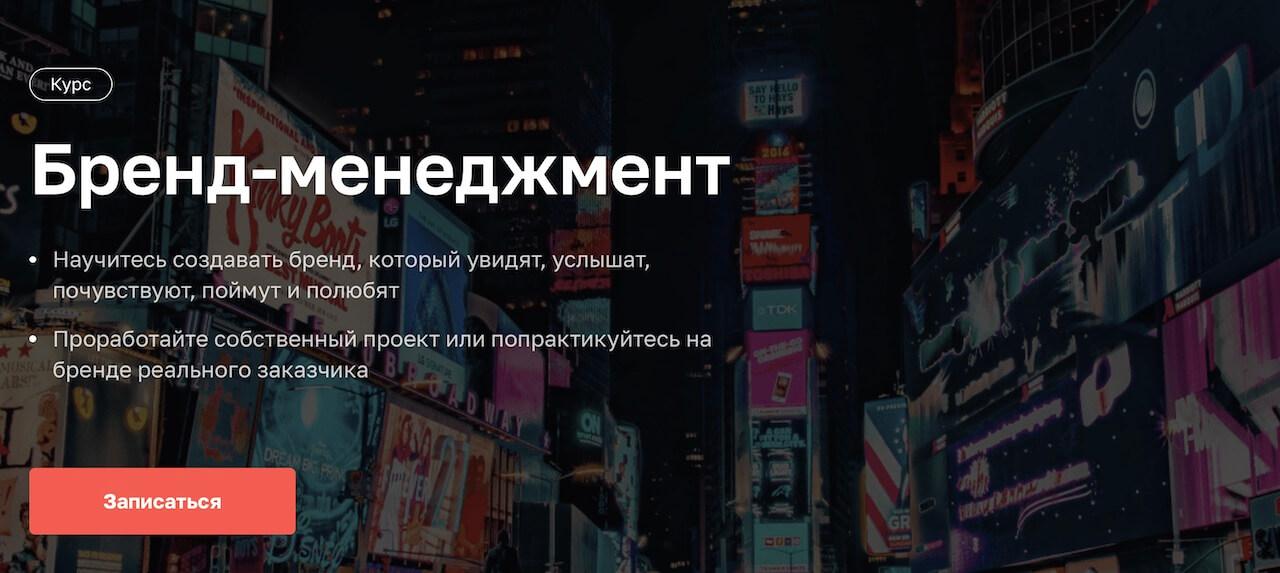 """Онлайн-курс от """"Нетологии"""""""