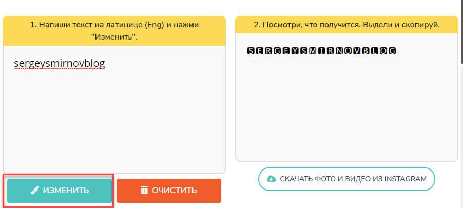 пример шрифтов в Инстаграм