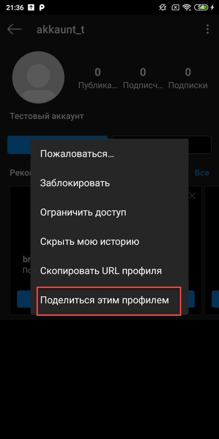 копирование профиля через Директ