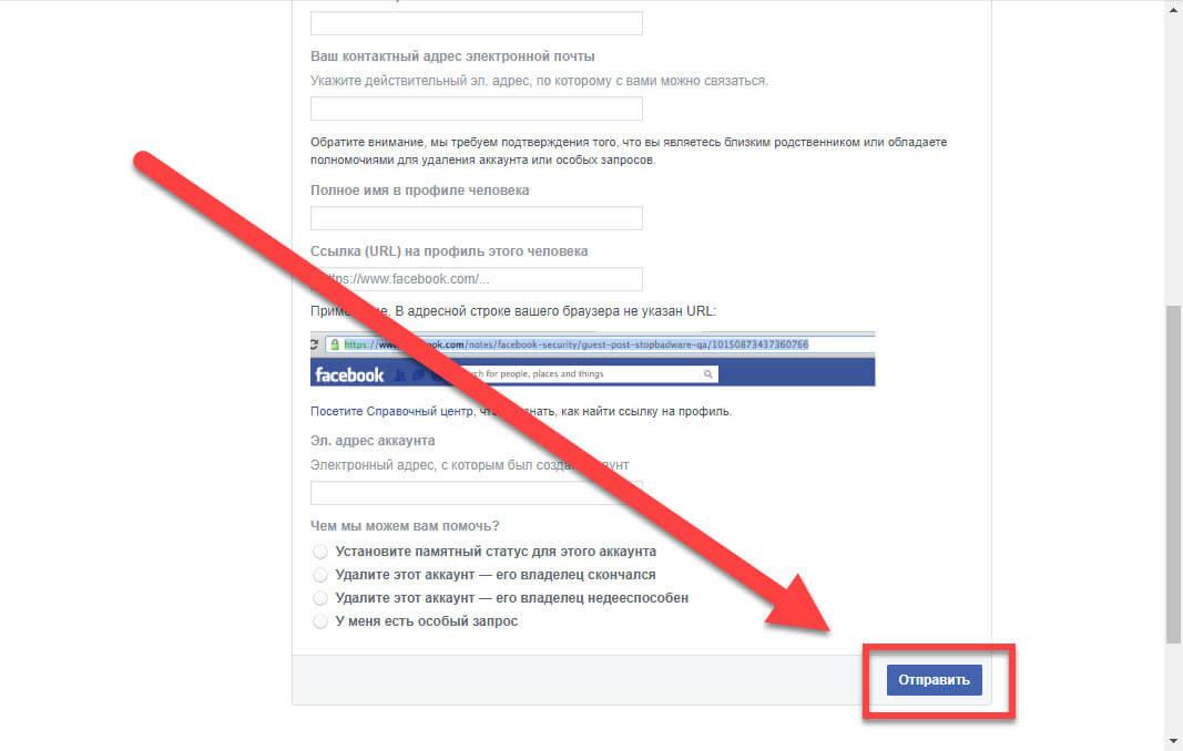 удаление страницы фейсбук через справочный центр