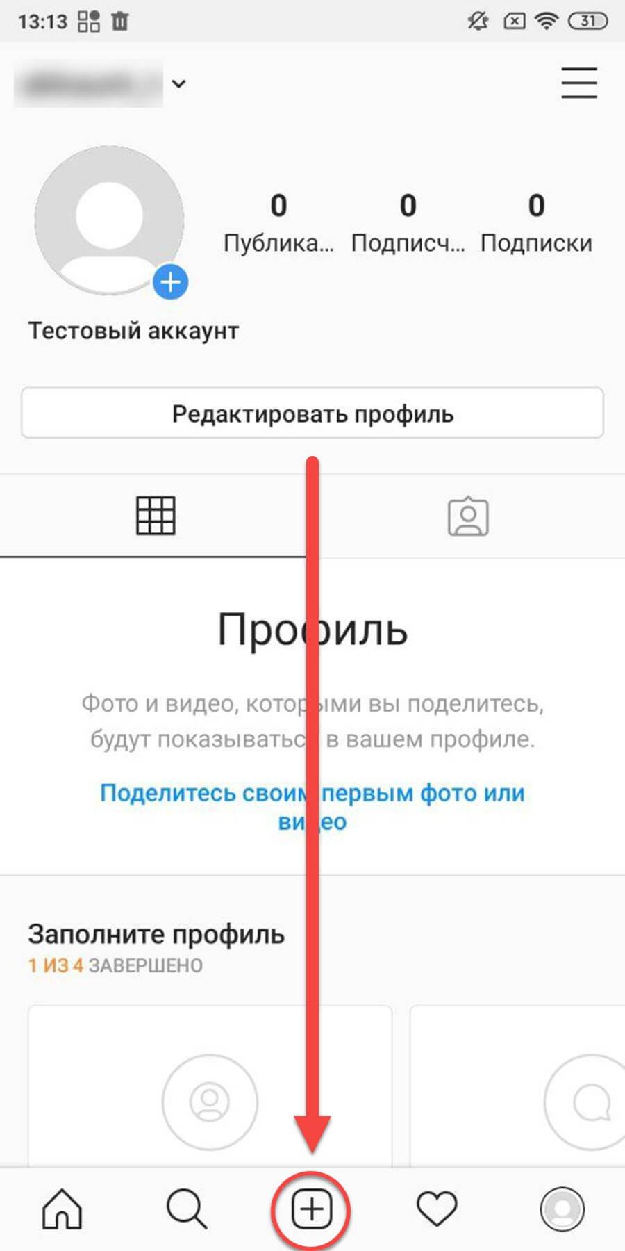 оформление поста в Инстаграм