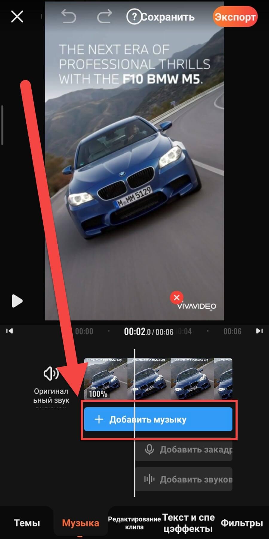 музыка в строись Инстаграм через VivaVideo