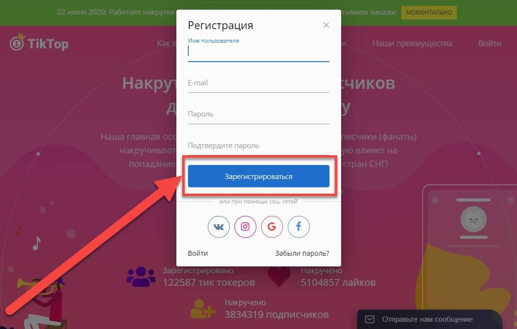 регистрация в TikTop