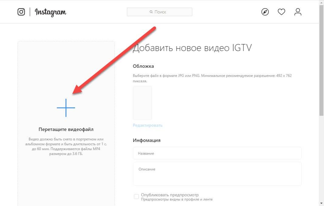 добавить видео в igtv