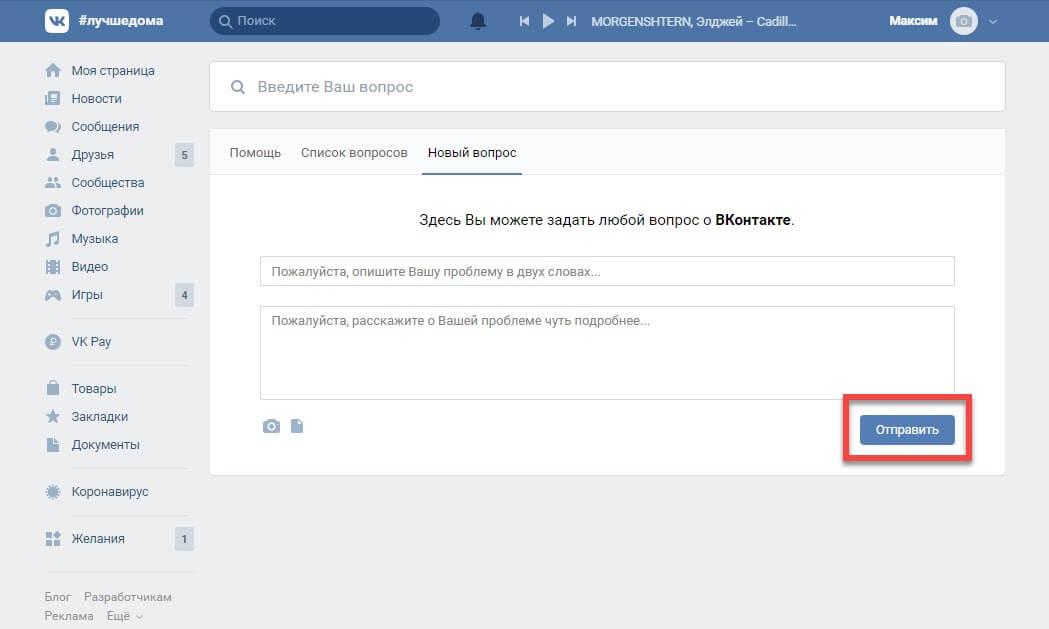 техническая поддержка вконтакте