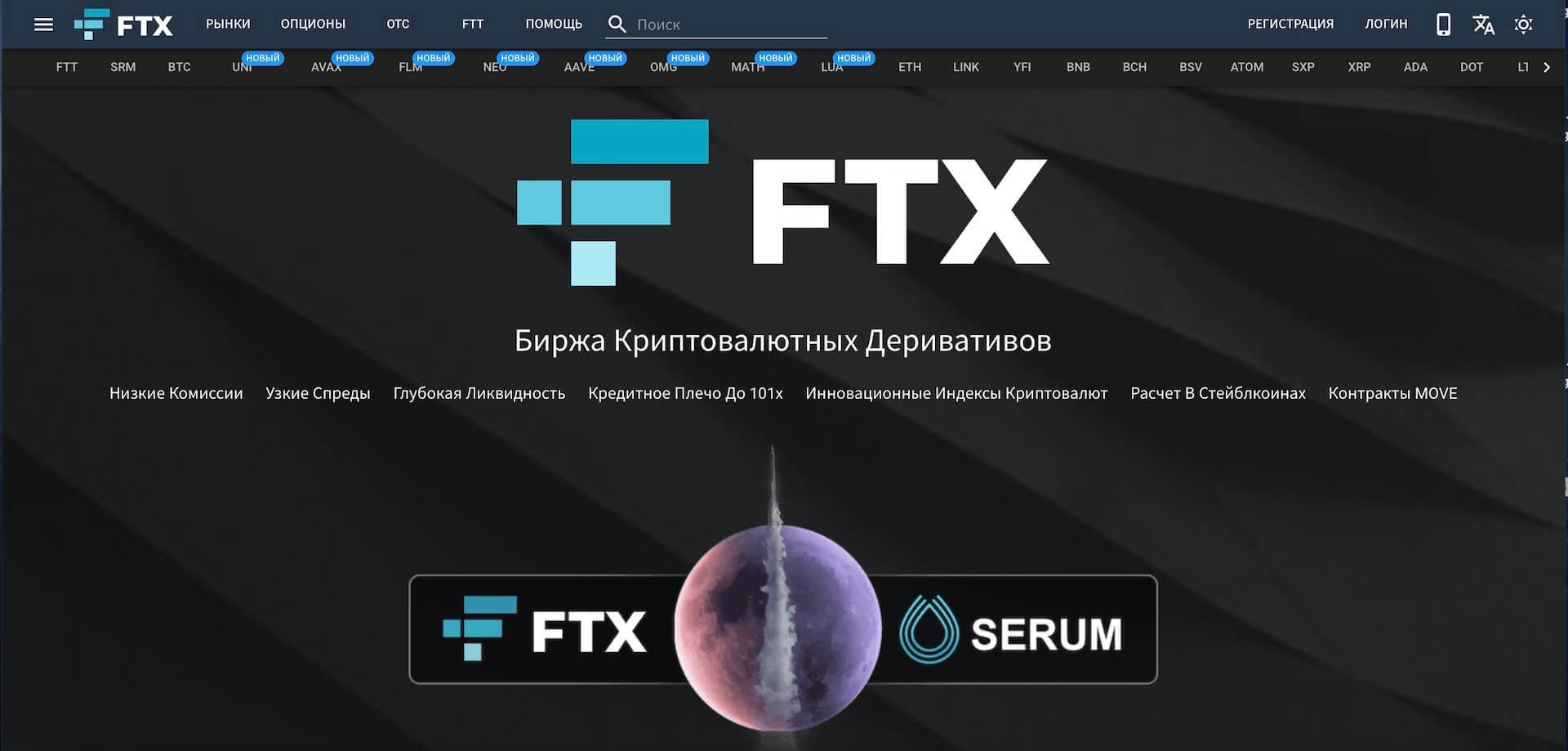 биржа криптовалют FTX