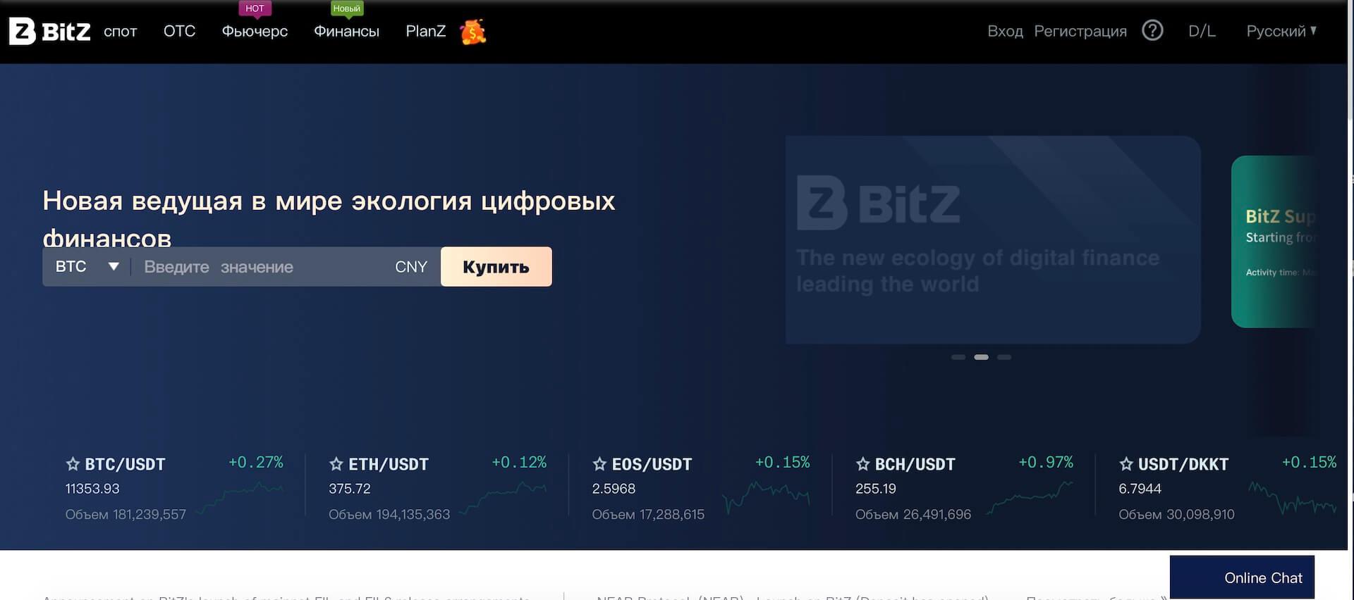 биржа криптовалют Bit-Z