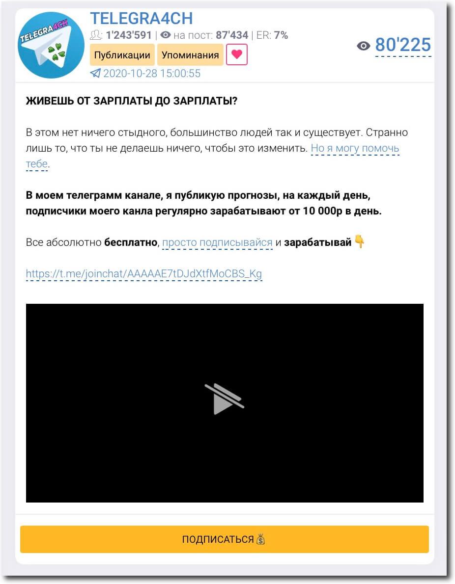 рекламный пост в Телеграм канале