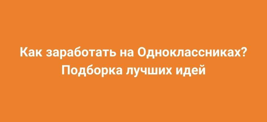 Как заработать на Одноклассниках