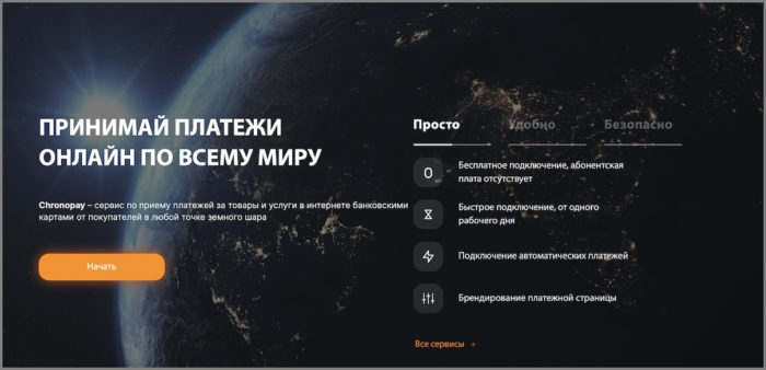 прием платежей по всему миру онлайн от Chronopay