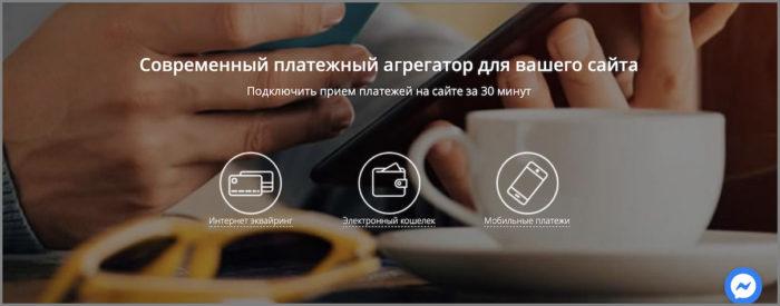 платежный агрегатор для сайта Cypix