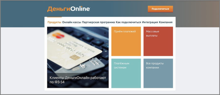 прием онлайн платежей от ДеньгиOnline