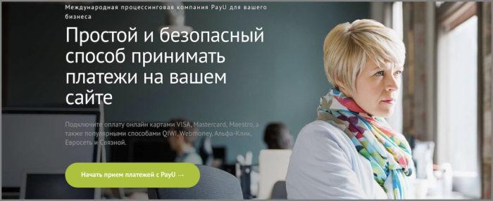 прием платежей на сайте от PayU