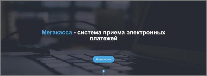 прием электронных платежей Megakassa