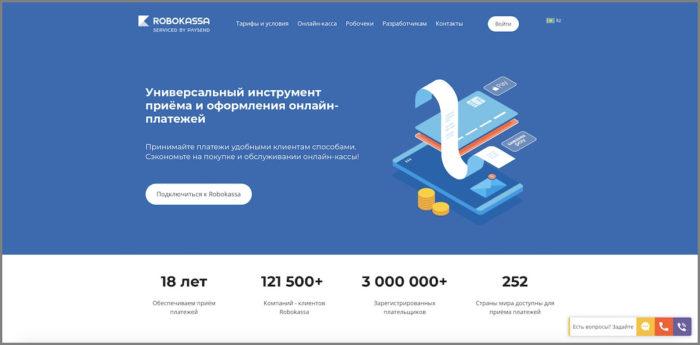 сервис приёма и оформления онлайн-платежей Робокасса