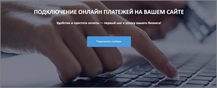 онлайн платежи на сайте от Platron