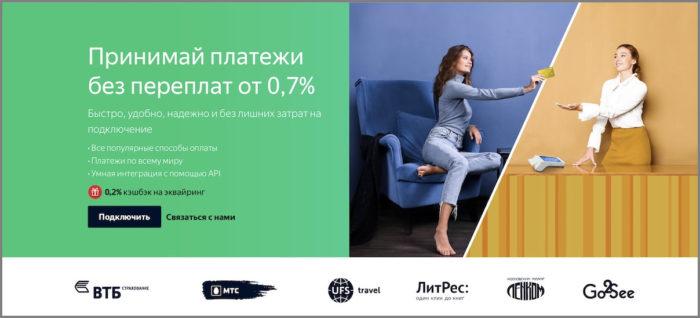 сервис по приему онлайн-платежей на сайте PayOnline