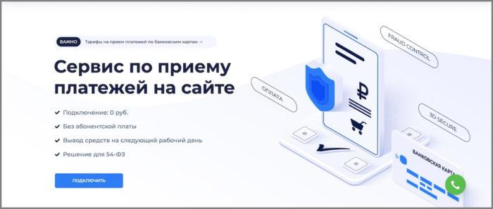 сервис по приему платежей на сайте NetPay