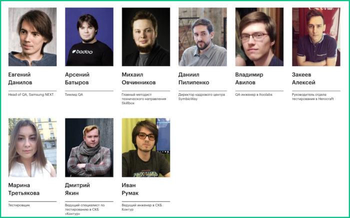 преподаватели Профессия Тестировщик